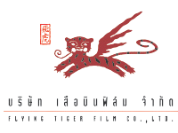 logo flying tiger film